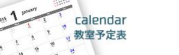 ワンズパソコン日程表