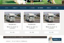 キャンピングカー・レンタル四国