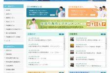 香川県の作業療法士会