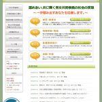 香川県高松市男女共同参画センター