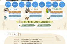 高松市動物情報サイト わんにゃん高松