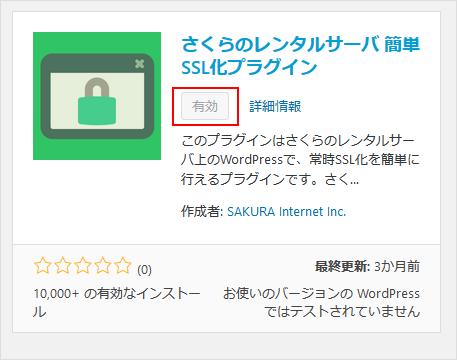 SSL常時プラグイン