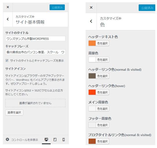 サイトの基本設定や色の変更