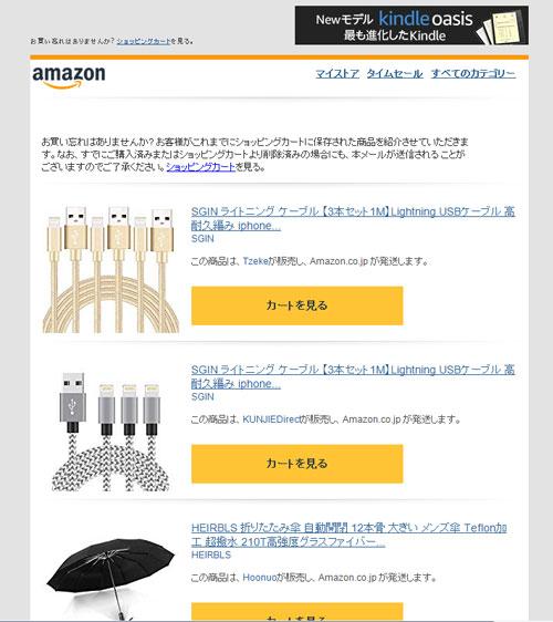 アマゾンメール
