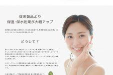 ラシェール化粧品株式会社