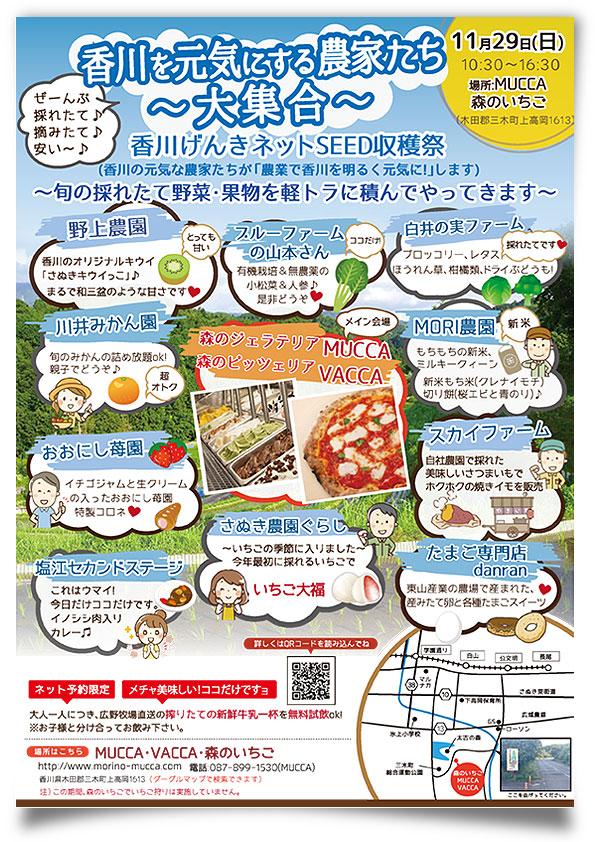 香川元気ネットSEED収穫祭