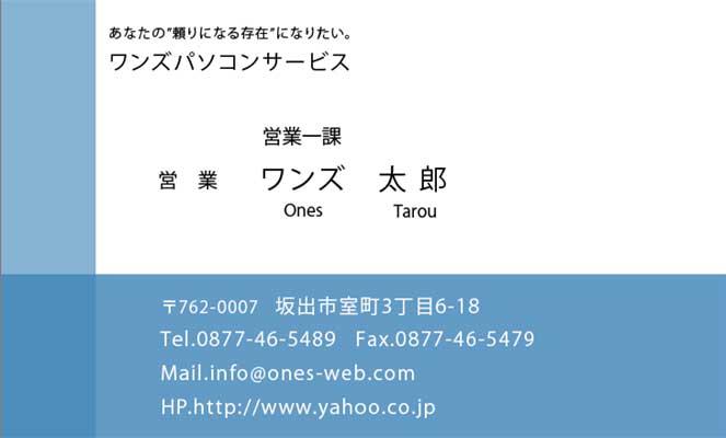 名刺作成サンプル03