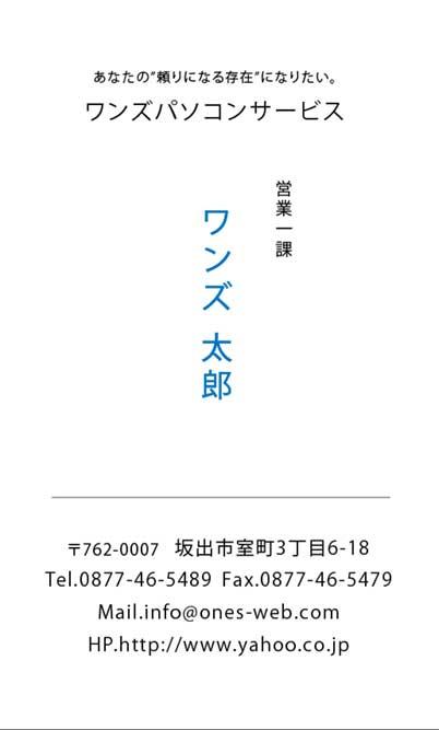 名刺作成縦サンプル01