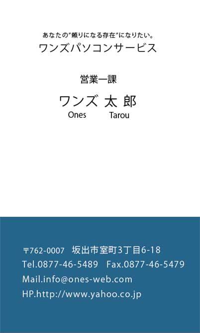 名刺作成縦サンプル02