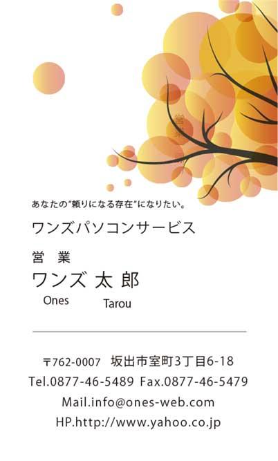 名刺作成縦サンプル03