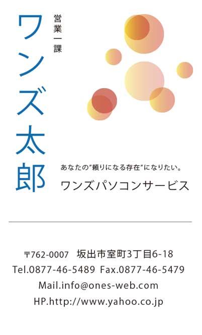 名刺作成縦サンプル04