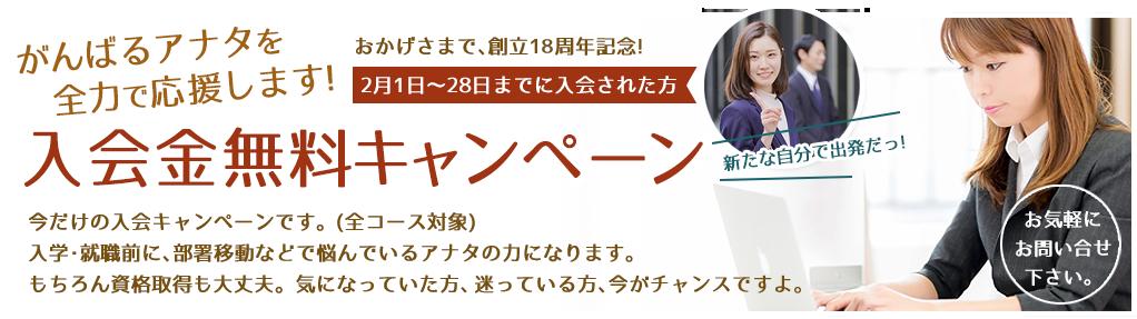 パソコン教室入会キャンペーン