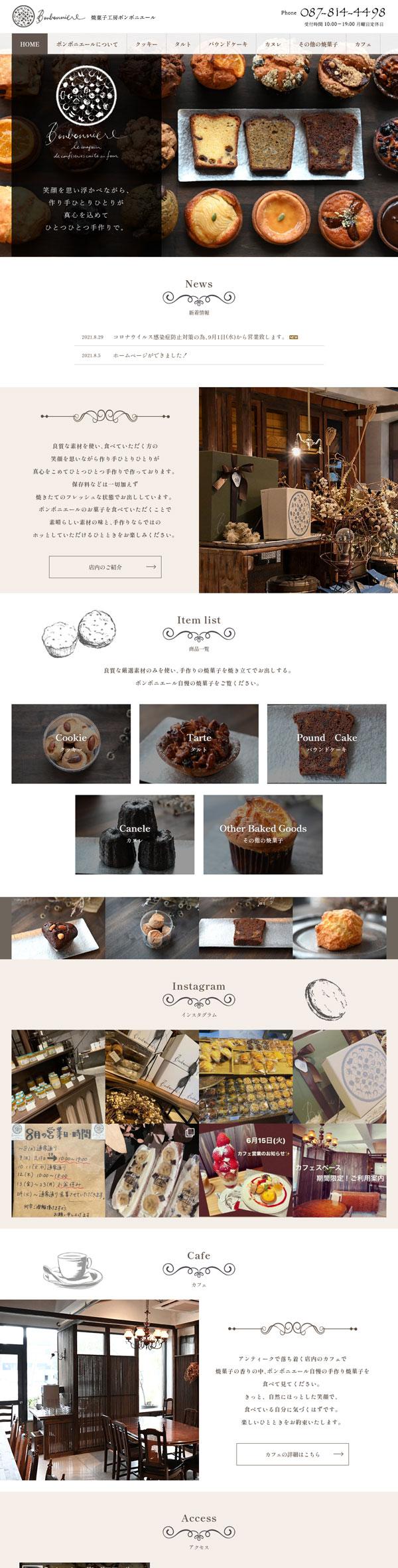 焼菓子専門店 ボンボニエール 高松